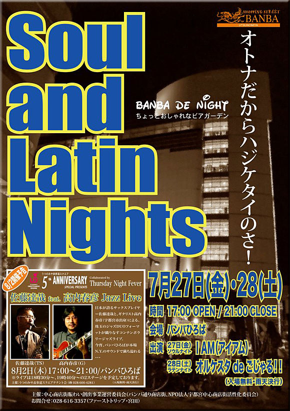 Soul and Latin Nights 2012