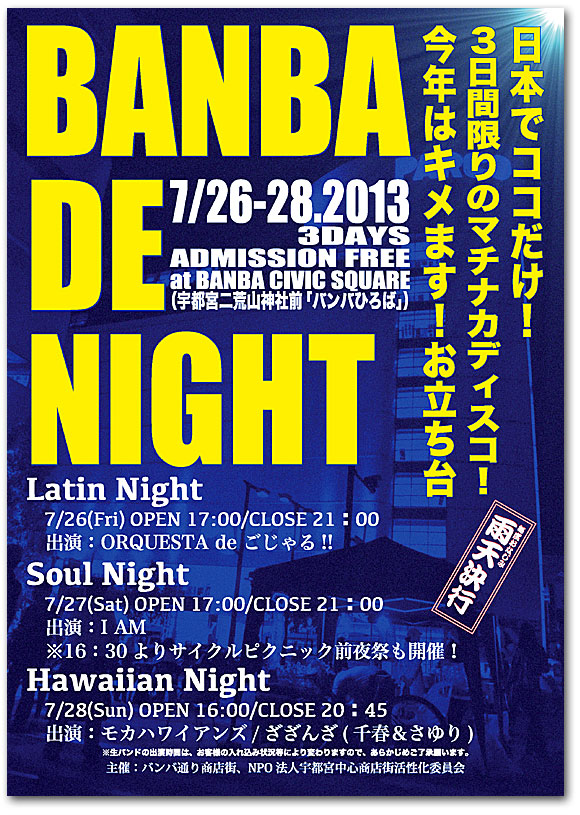 BANBA de NIGHT 2013