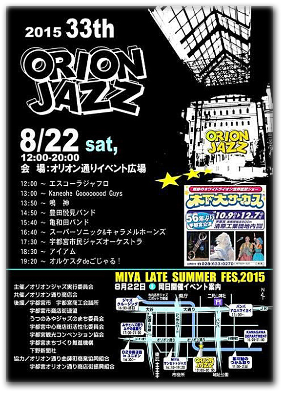 33th ORION JAZZ 2015