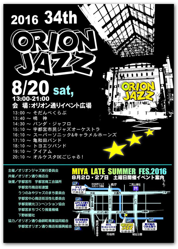 ORION JAZZ 2016