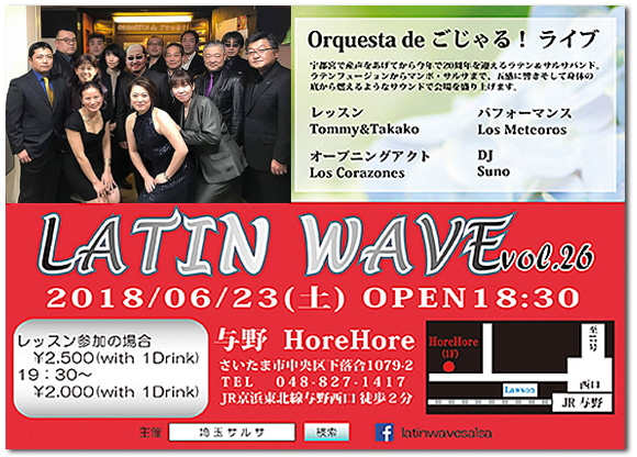 LATIN WAVE vol.26